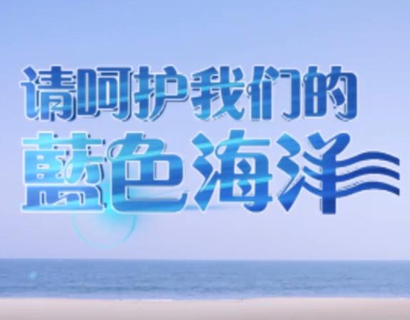 影视:请呵护我们的蓝色海洋--绘画篇