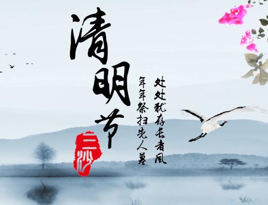影视:清明节宣传片